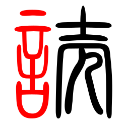 tensyo1_2.png